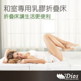 【迪奧斯】天然乳膠單人折疊床墊 - 3x6.2 尺-高 7.5 公分(加贈銀纖抗菌床包)