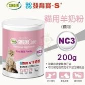 *WANG*SINGEN發育寶-S Care NC3貓用羊奶粉200g.乳糖消化不理想貓適用.貓用營養品