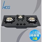 和成 HCG 檯面式三口瓦斯爐 GS353