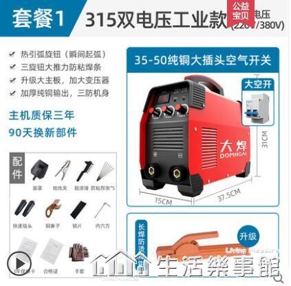 大焊電焊機220v家用小250 315兩用380v便攜式小型全銅雙電壓焊機NMS【樂事館新品】