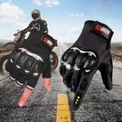 機車手套 摩托車機車防護全指手套男防護騎士長指戶外運動透氣半指男士四季
