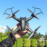 遙控飛機無人機航拍高清專業四軸飛行器直升飛機充電兒童玩具男孩·享家生活館YTL