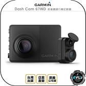 《飛翔無線3C》GARMIN Dash Cam 67WD 前後鏡頭行車記錄器◉公司貨◉雙鏡頭紀錄器◉測速警示