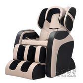 按摩椅全身電動多功能太空艙按摩器 220v igo 小明同學