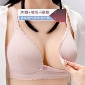 哺乳文胸 哺乳文胸聚攏防下垂孕期內衣喂奶孕婦專用上托胸罩薄款無鋼圈bra 童趣屋 交換禮物