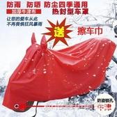 踏板電動機車車車罩防曬防雨罩電瓶防水蓋雨布遮陽車衣車套遮雨套ATF 中秋節