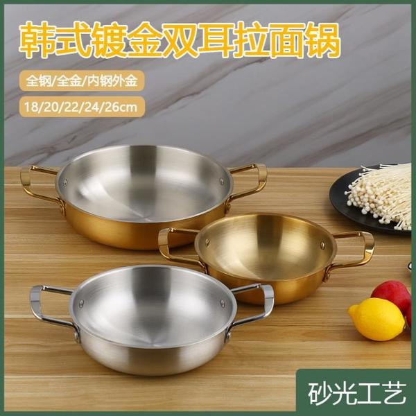 不銹鋼海鮮鍋金色拉面鍋單人小火鍋平底泡面鍋部隊火鍋沙拉水果盆 「雙11狂歡購」