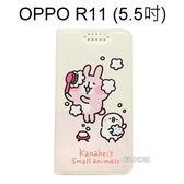 卡娜赫拉皮套 [洗澡] OPPO R11 (5.5吋)【正版授權】