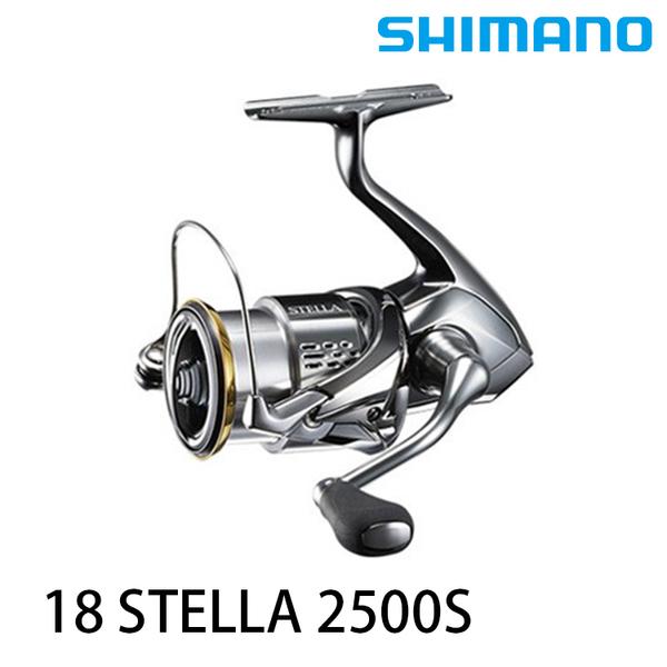 [送1000元折價券] 漁拓釣具 SHIMANO 18 STELLA 2500S [紡車捲線器]