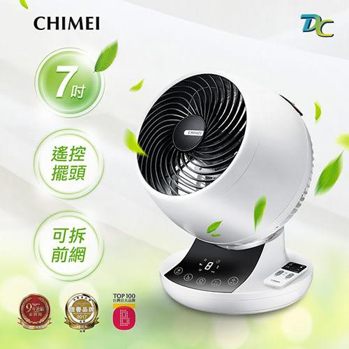 【限量買一送一】CHIMEI奇美 7吋DC易拆式觸控3D立體擺頭循環扇 DF-07A0CD