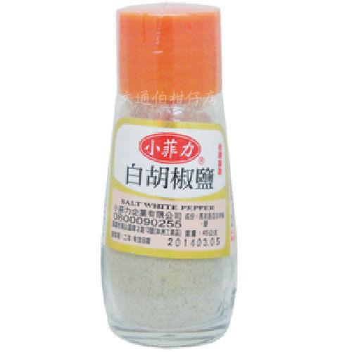 小菲力  白胡椒鹽  45g  罐裝