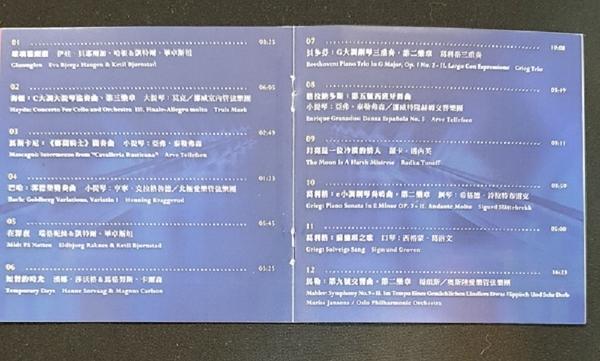 【停看聽音響唱片】【CD】2019台北國際音響暨藝術大展 北歐風華.終極測試片