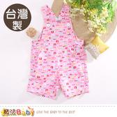 台灣製嬰幼兒吊帶褲 魔法Baby