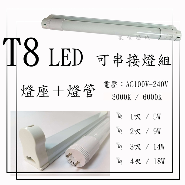 LED T8 3尺-14W / 4尺-18W 可串接燈管【數位燈城 LED Light-Link】另有 1尺/2尺