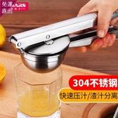 手動榨汁器 檸檬壓汁器家用迷你手動擠壓檸檬神器橙子簡易榨汁機榨汁器 【快速出貨】