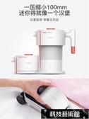 折疊式電熱水壺旅行宿舍小型迷你家用便攜式自動斷電燒水壺 交換禮物