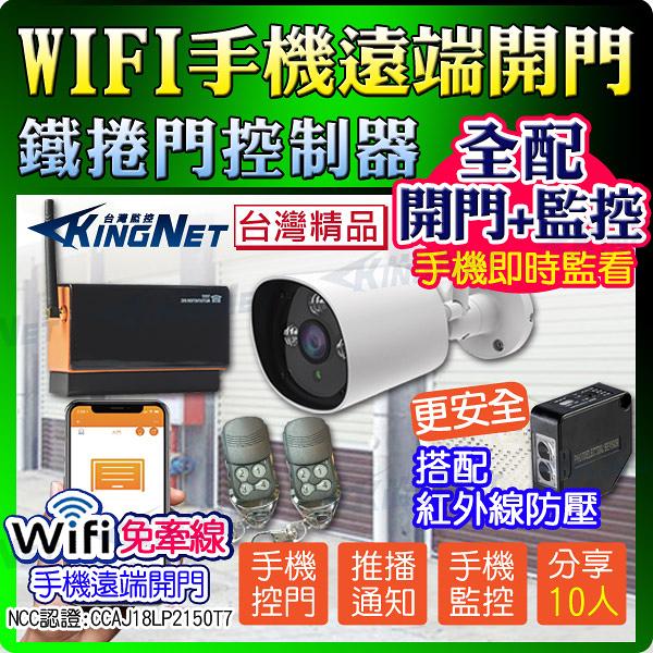 KINGNET 全配開門+監控版+紅外線防壓 手機WIFI遠端開門 鐵捲門控制器 網路攝影機 遠端開關門 車庫門