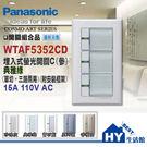 國際牌-燈的開關唯一選擇 COSMO系列 大面板開關插座 螢光三開 WTAF5352CD(典雅綠)