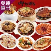 呷七碗 五福臨門團圓套餐(佛跳牆+東坡肉+干貝米糕+燉雞湯+鯧魚)【免運直出】