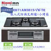 【PK廚浴生活館】 高雄林內牌 嵌入式防漏瓦斯爐 + 小烤箱 RB71AM3B1S-VW-TR 日本原裝進口