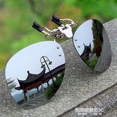 偏光墨鏡夾片式太陽鏡夾片開車釣魚司機鏡夜視鏡男女 眼鏡夾片  凱斯盾數位3C