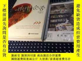 二手書博民逛書店韓文原版書1本罕見   dangerous surrenderY181828 . 。