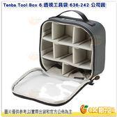 Tenba Tool Box 6 透視工具袋 636-242 公司貨 手提包 相機包 可放 閃光燈 GoPro 配件 無線電