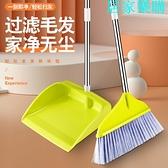 掃把 家用簸箕笤帚掃帚撮箕組合加厚塑料軟毛清潔頭發神器【快速出貨】