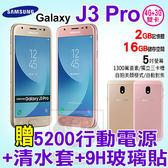 Samsung Galaxy J3 Pro 贈5200行動電源+清水套+9H玻璃貼 4G+3G雙卡雙待 5吋 16G 智慧型手機 免運費