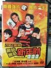 挖寶二手片-P35-019-正版DVD-華語【嚦咕嚦咕新年財 】-劉青雲 古天樂 劉德華 梁詠琪(直購價)海報是
