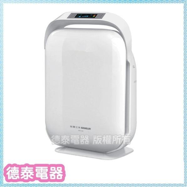 台灣三洋 空氣清淨機【ABC-M8】【德泰電器】