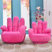懶人沙發單人創意手指沙發椅布藝五指臥室時尚簡約現代休閒電腦椅 igo 喵小姐