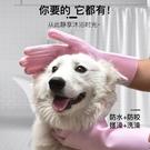 寵物洗澡手套貓防抓泰迪防咬用品金毛搓澡帶刷子狗狗貓咪洗澡神器 安雅