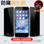 【24H】防偷窺 全螢幕 防窺 鋼化玻璃膜 9H 蘋果 iphoneX 8 7 plus 手機保護膜