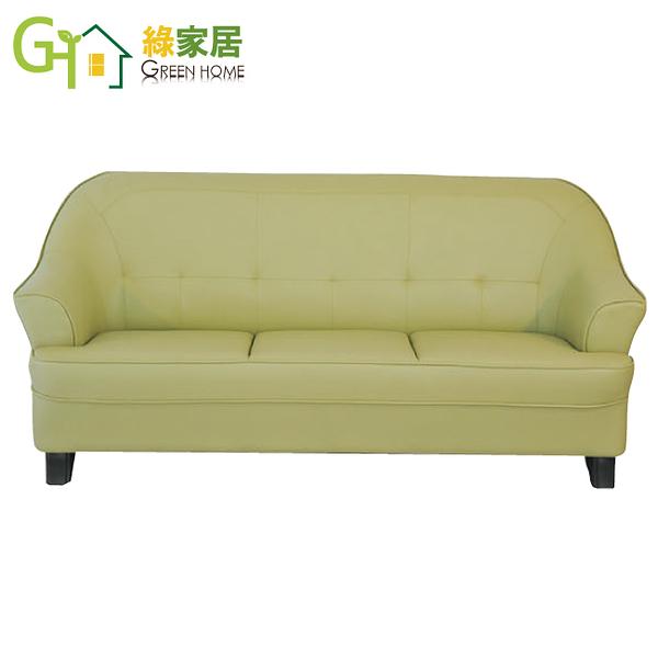 【綠家居】羅珊 芥末綠皮革三人座沙發