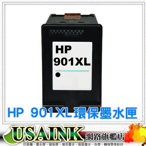降價☆HP NO.901/ 901XL / CC654A 黑色環保墨水匣 適用Officejet J4580/J4624/J4524/J4535/J4500