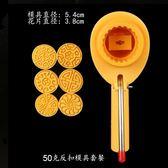 廣式月餅模具 扣壓式 手壓半自動模反扣月餅模具烘焙工具花片任選【小梨雜貨鋪】