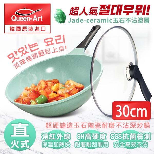Queen Art 韓國Queen Art超硬鑄造玉石陶瓷耐磨不沾深炒鍋30CM-1鍋+1蓋
