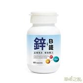 【草本之家】鋅+B+鐵膠囊(60粒/瓶)