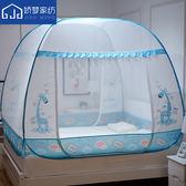 免安裝蚊帳蒙古包收納三開門1.5m床可折疊家用1.8米兒童學生蚊帳DH