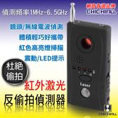 2合1 紅外激光反偷拍偵測器/有線無線兩用針孔鏡頭發現器/反偵蒐