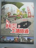 【書寶二手書T9/旅遊_QDP】美國,工讀旅遊_郝英琪