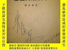 二手書博民逛書店罕見急性傳染病學Y192697 楊宜 編著 華東醫務生活社 出版