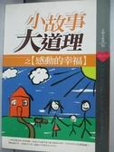 【書寶二手書T7/勵志_IOF】小故事大道理之【感動的幸福】_毛毛老師