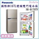 Panasonic【NR-B170TV】...