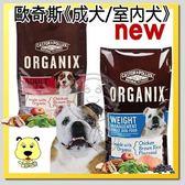 【培菓平價寵物網】歐奇斯《室內犬|成犬》飼料14.5磅