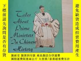 二手書博民逛書店tale罕見about prime ministers in c