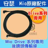 MIO Drive 系列專用 後鏡頭 轉接線 適用 MIO Drive50 Drive60