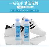 【24H出貨】小白鞋神器 清潔劑 去黃增白劑 擦鞋護理洗白劑 去汙清洗劑 1瓶裝 現貨