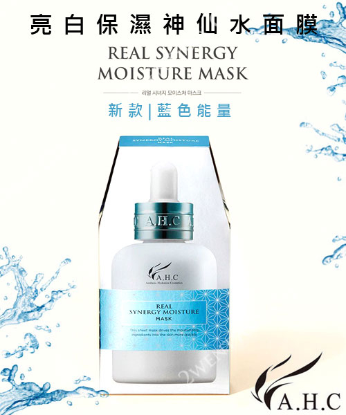 【2wenty6ix】正韓 AHC 藍色能量 Real Synergy Moisture 保濕面膜 (25gx4片/盒)